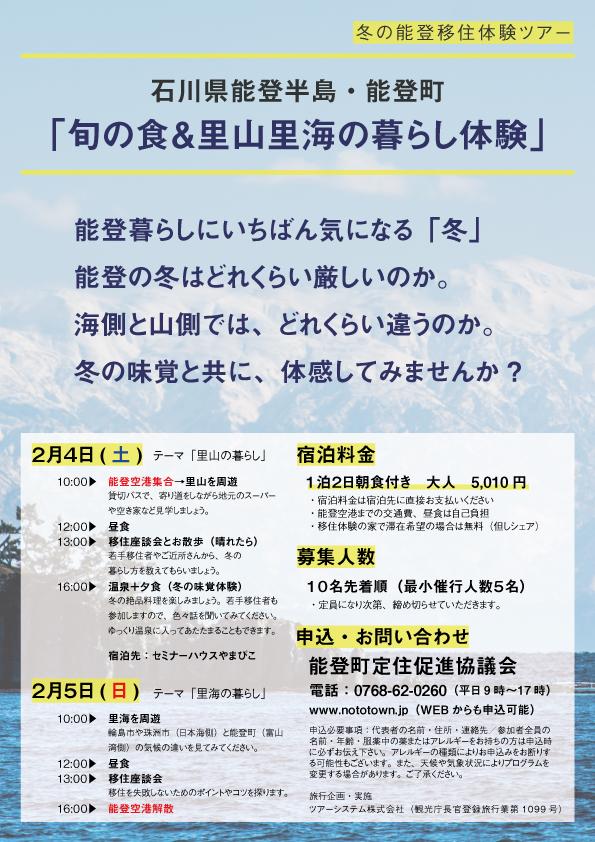 石川県能登半島能登町・冬の移住体験ツアー